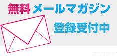 メールマガジン登録受付